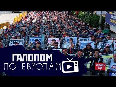 Галопом по Европам #33 (США против Мексики, Забастовки в Южной Корее)