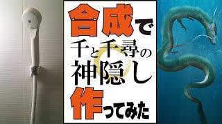 【千と千尋の神隠し】描いてみた出来ないから合成で作ってみた【ジブリシリーズ1/3】Synthetic picture of Studio Ghibli