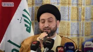 عمار الحكيم : جمهورية مصر العربية قادرة على خلق التوازن في المنطقة