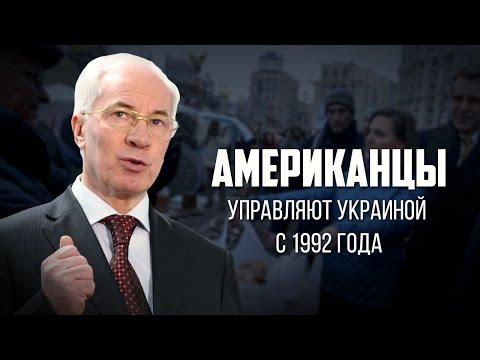 Николай Азаров. «Американцы управляют Украиной, начиная с 1992 года»