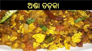 ଅଣ୍ଡା ତଡ଼କା   Anda Tadka in Odia   Egg Tadka in Odia   Anda Tadka Oriya Recipe   ODIA FOOD