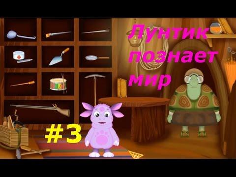 Лунтик познает мир - #3 Бюро Находок! Обучающий игровой мультик для детей.