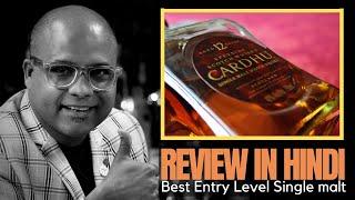 Single Malt Whisky CARDHU 12 Y…