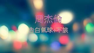 周杰倫 告白氣球+不該(vs張惠妹)[歌詞]