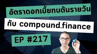 Bit:Talk อัตราดอกเบี้ยทบต้นรายวันเป็นจริงได้ด้วย Crypto มารู้จัก Compound.Finance กัน #217