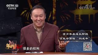 《法律讲堂(文史版)》 20200124 年话中国礼(二) 成人之礼| CCTV社会与法