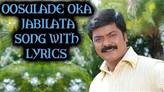 Oosilade Song With Lyrics || Hrudayam Movie Songs || Murali, Heera Rajgopal
