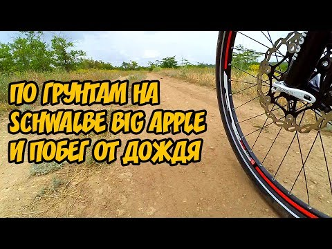 По грунтам на Schwalbe Big Apple и побег от дождя   Влог