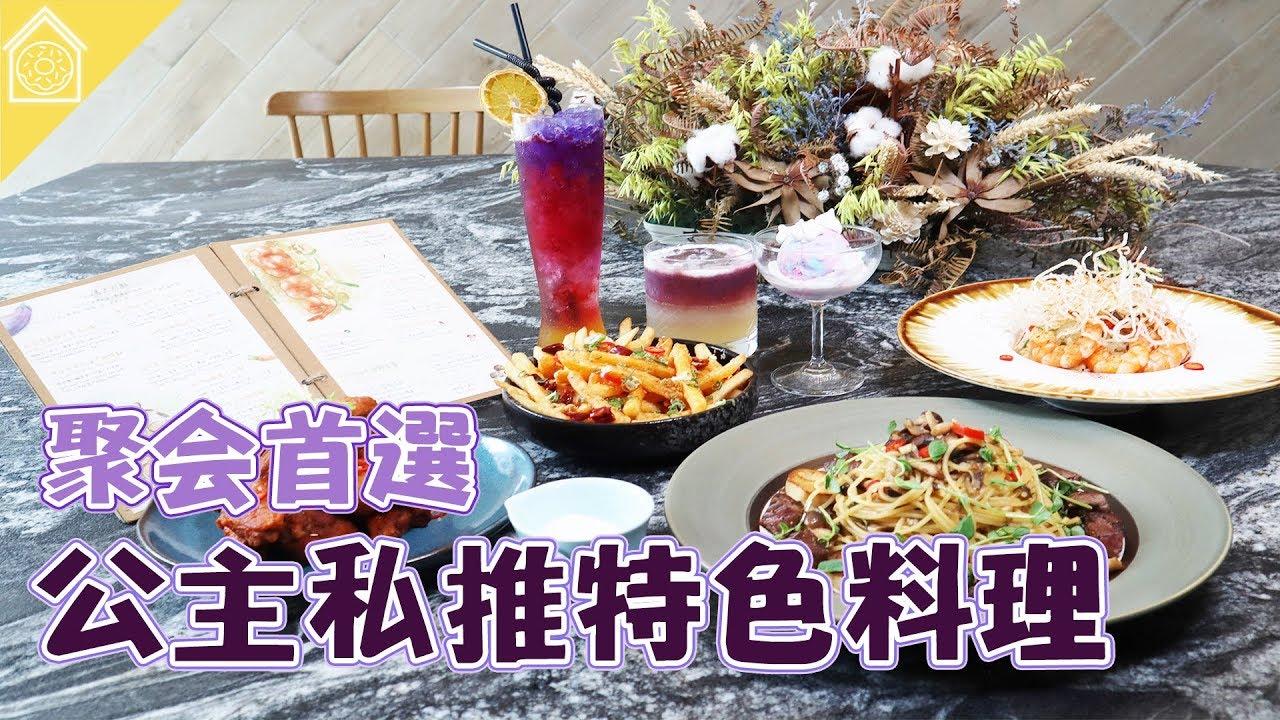 Yoh 曜日義式餐酒館 | 打卡美味大推薦 #78 〔臺北〕 - YouTube