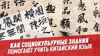 Китайский как социокультурные знания помогают учить язык Школьная программа для взрослых