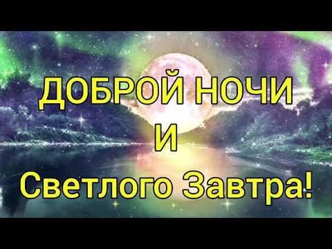 Доброй Ночи! Очень красивая музыкальная открытка спокойной ночи! Пожелание доброй ночи сладких снов!