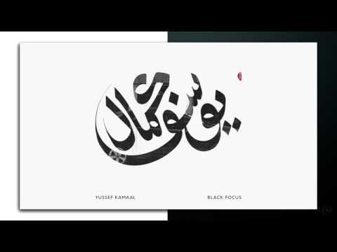 """Yussef Kamaal - Black Focus """"Spontaneity and Flow"""""""