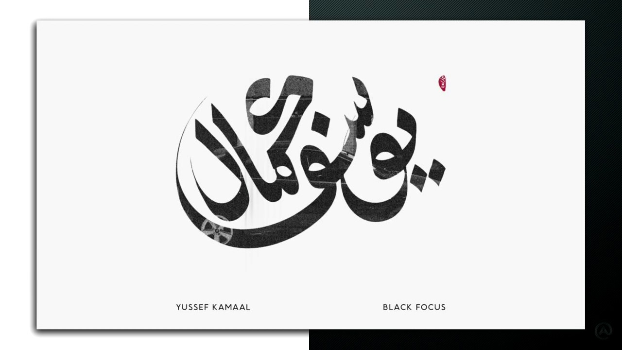 "Yussef Kamaal - Black Focus ""Spontaneity and Flow"""
