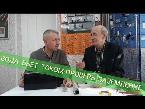 Вода бьет током,что делать,как проверить систему заземления,электролаборатория,Киев,+380962629848