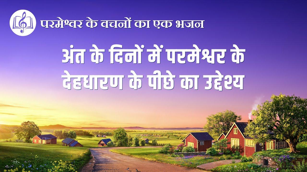 अंत के दिनों में परमेश्वर के देहधारण के पीछे का उद्देश्य | Hindi Christian Song With Lyrics