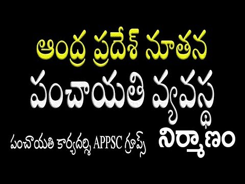 Panchayati Secretary : Construction of the New panchayatraj system in Andhra Pradesh