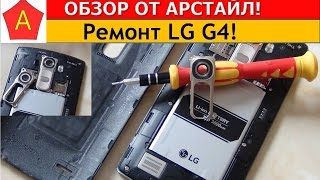 РЕМОНТ LG G4 и Цыганское ЗОЛОТО! / Арстайл /