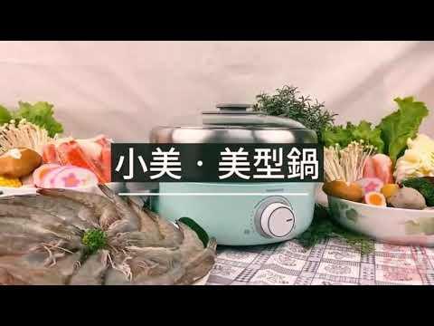 【NICONICO】小美 • 美型鍋 2.5公升 免運 烤肉/火鍋/油炸/燉煮/煲湯 防疫新生活 產品責任險 BSMI