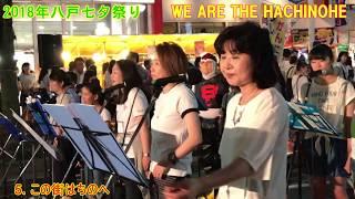 2018年八戸七夕祭り WE ARE THE HACHINOHE この街はちのへ.
