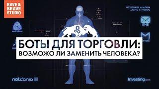 Революционые роботы для торговли и боты для заработка(Сайт проекта http://www.botomania.pro/ Полная версия ролика https://youtu.be/MT6Bd5P24SU Этот инструмент - весомый аргумент в создан..., 2017-01-16T14:45:34.000Z)