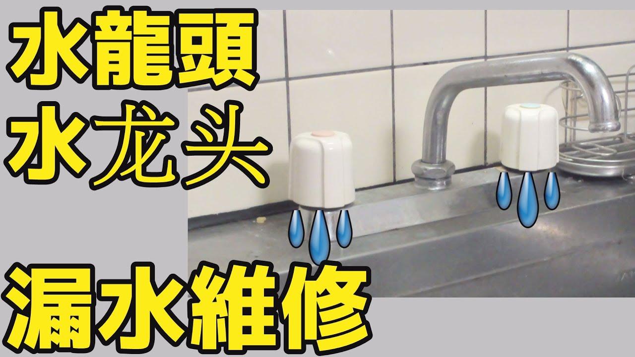 水龍頭漏水維修 水龍頭漏水維修 - YouTube