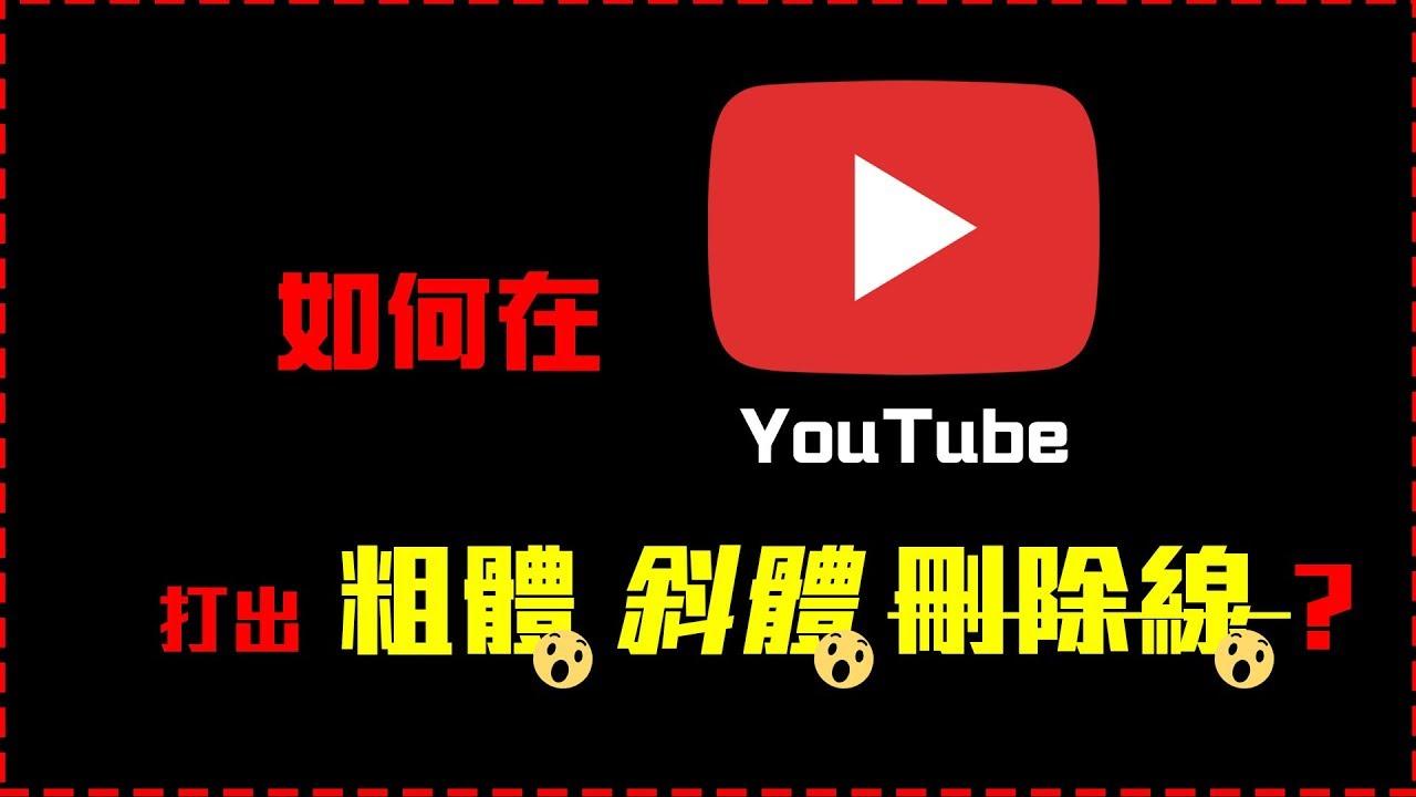 如何在YouTube打出 粗體字 斜體字 刪除線? - YouTube