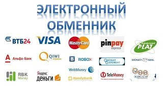 обменник электронных валют(, 2014-11-09T17:06:27.000Z)