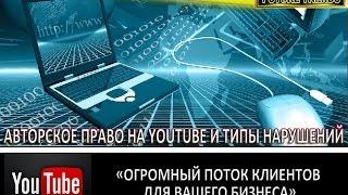 Урок 14 Авторское право на YouTube. Типы нарушений на YouTube. Иванова Е.В