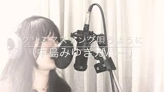 中島みゆきさんの「クリスマスソング唄うように」をカバーさせていただ...