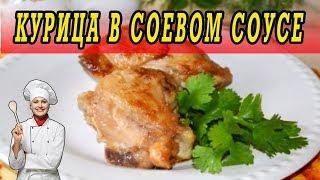 Жареная курица в соевом соусе.Рецепты из курицы.