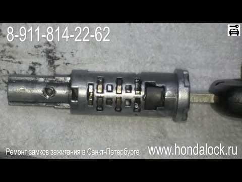Ремонт замка зажигания Хонда дёшево !
