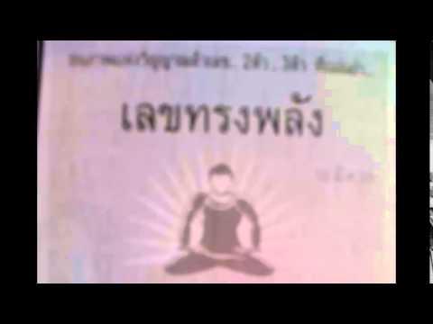 เลขเด็ดงวดนี้ หวยซองเลขทรงพลัง 16/03/58