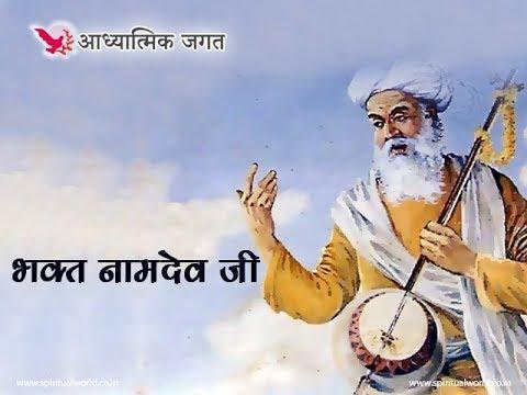 भक्त नामदेव जी - Bhagat Namdev Ji an Introduction