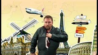 Летать в Европу на распродажи