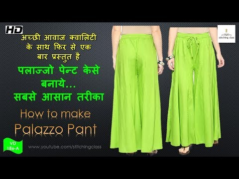 Palazzo pant cutting and stitching in hindi , How to make Palazzo Pant, Palazzo Pant Cutting,