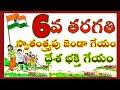 6th Class Telugu Swatamtryapu Jenda Geyam