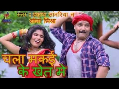 HD VIDEO 2019#चला मकई के खेत मे # यही SONG ने बना दिया सुपरस्टार #Sahay Sanwariya & Sona Misra को