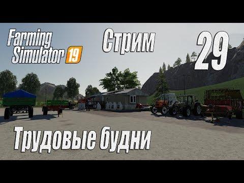 Farming Simulator 19, прохождение на русском, Фельсбрунн, #29 Стрим \