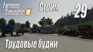 """Farming Simulator 19, прохождение на русском, Фельсбрунн, #29 Стрим """"Трудовые будни"""""""