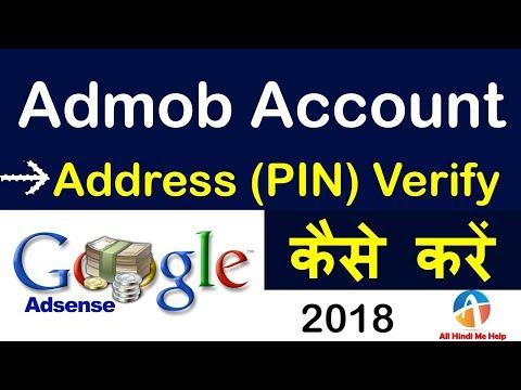 AdMob/AdSense Pin Verification || Google Adsense  Address (PIN) Verify KaiseKare