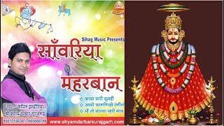 काया रूपी चुनड़ी | Kaya Rupi Chunri | Sanwariya Meharban | Kapil Indoria | SIHAG Music