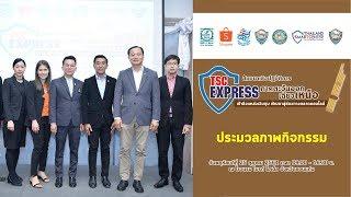 สรุปกิจกรรม TSC Express ครั้งที่ 2 : ภาคตะวันออกเฉียงเหนือ ณ จังหวัดขอนแก่น