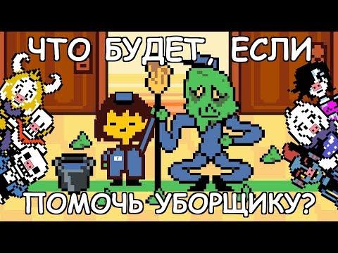[Rus] Undertale - Что будет, если помочь уборщику? [1080p60]
