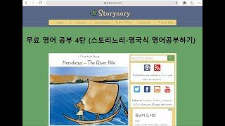 영어사이트⭐️영어공부 무료사이트  4탄 (스토리노리/ …