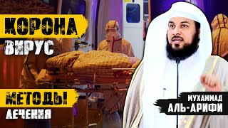 Коронавирус и методы лечения -  Шейх Мухаммад аль-Арифи