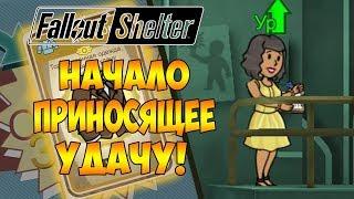 НАЧАЛО ПРИНОСЯЩЕЕ УДАЧУ! | Fallout Shelter [ВЫЖИВАНИЕ] #1