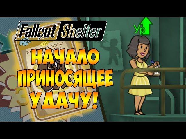 Fallout Shelter (видео)
