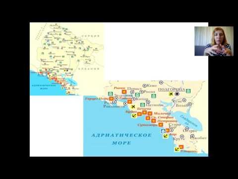 Школа сознательного туриста - Черногория 1