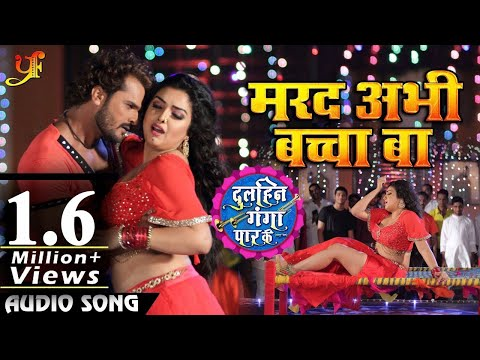 "Khesari Lal Yadav "" 2018 "" का New सुपरहिट Song - Marad Abhi Baccha Ba - Dulhin Ganga Paar Ke - Songs"