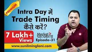 Intraday में Trade Timing कैसे करे? | Best Time Windows for Intraday? | Ep-31 |sunilminglani.com